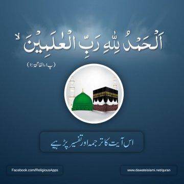 Surah Fatiha Verse 1